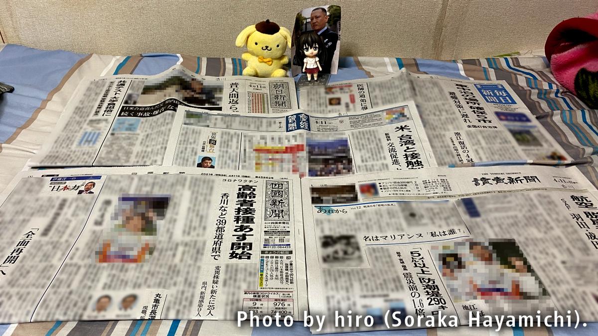 f:id:fuwafuwaame:20210417184906j:plain