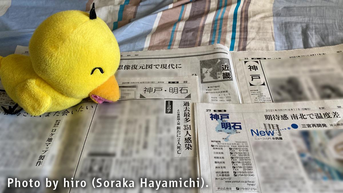 f:id:fuwafuwaame:20210425161652j:plain