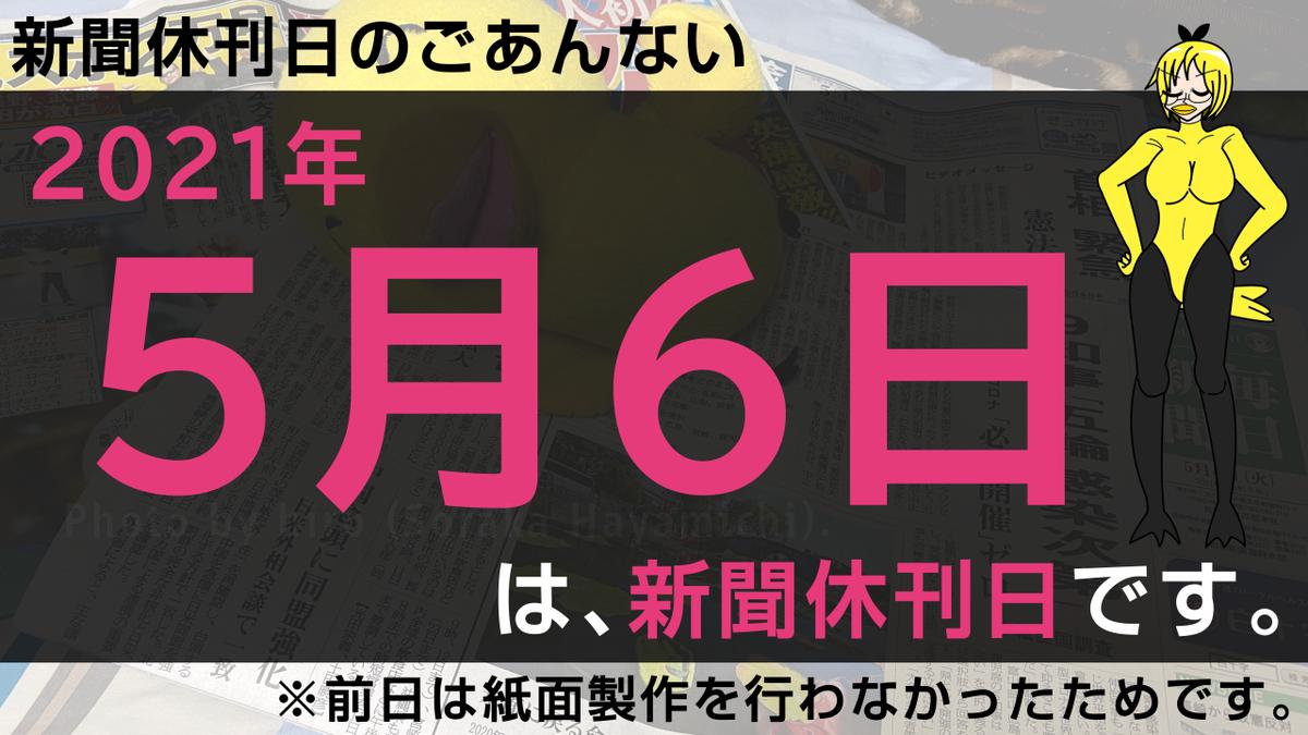 f:id:fuwafuwaame:20210504180554p:plain