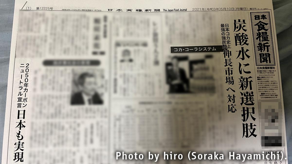 f:id:fuwafuwaame:20210510200706j:plain