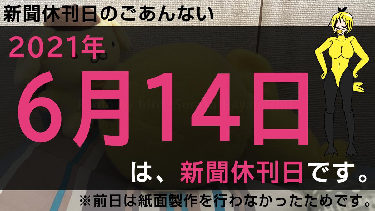 f:id:fuwafuwaame:20210613020512p:plain
