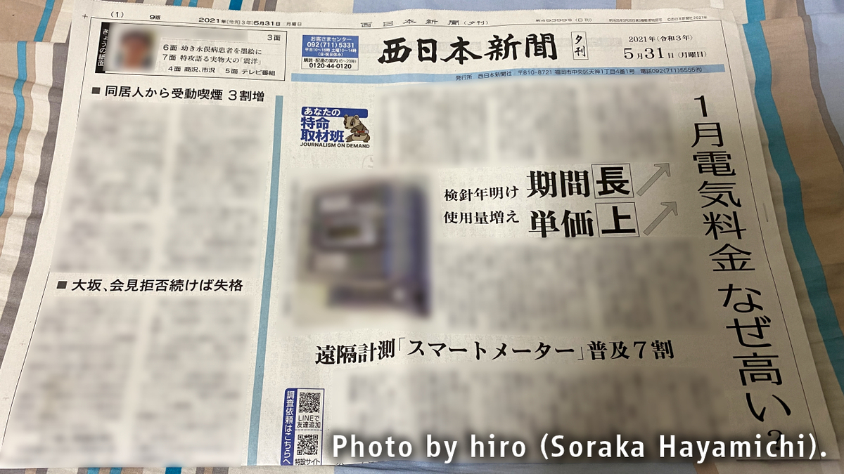 f:id:fuwafuwaame:20210616115803j:plain