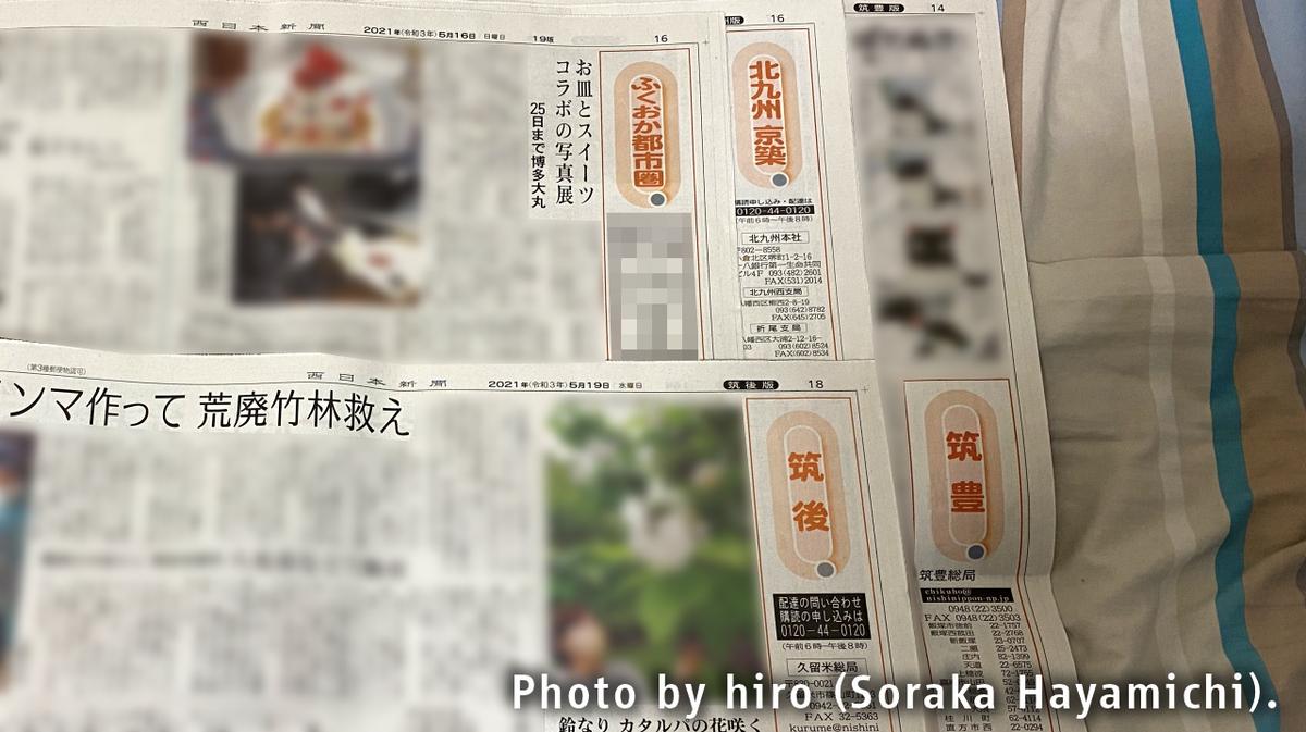 f:id:fuwafuwaame:20210616120804j:plain