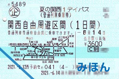 f:id:fuwafuwaame:20210616135747j:plain