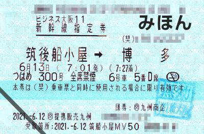 f:id:fuwafuwaame:20210621184307j:plain