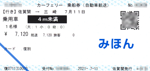 f:id:fuwafuwaame:20210717200634j:plain