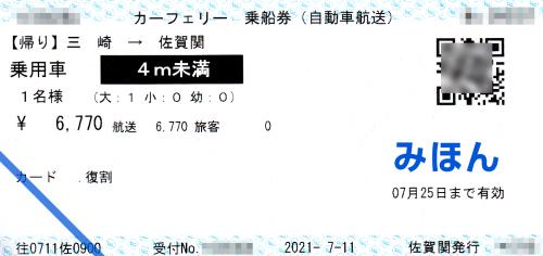 f:id:fuwafuwaame:20210717200646j:plain