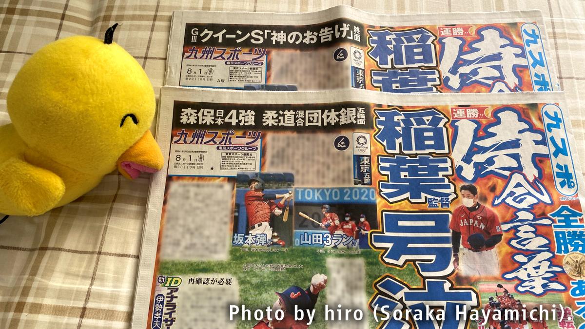 f:id:fuwafuwaame:20210802104752j:plain