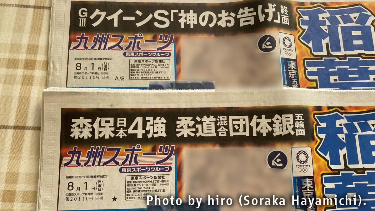 f:id:fuwafuwaame:20210802104831j:plain