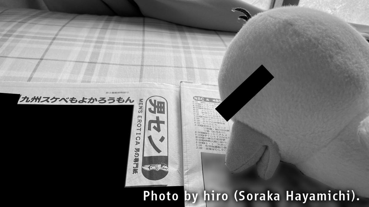 f:id:fuwafuwaame:20210802105519j:plain