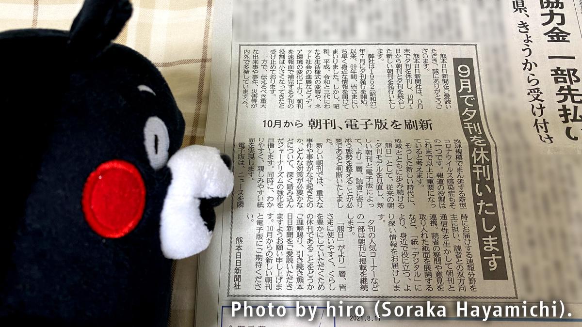 f:id:fuwafuwaame:20210811151800j:plain