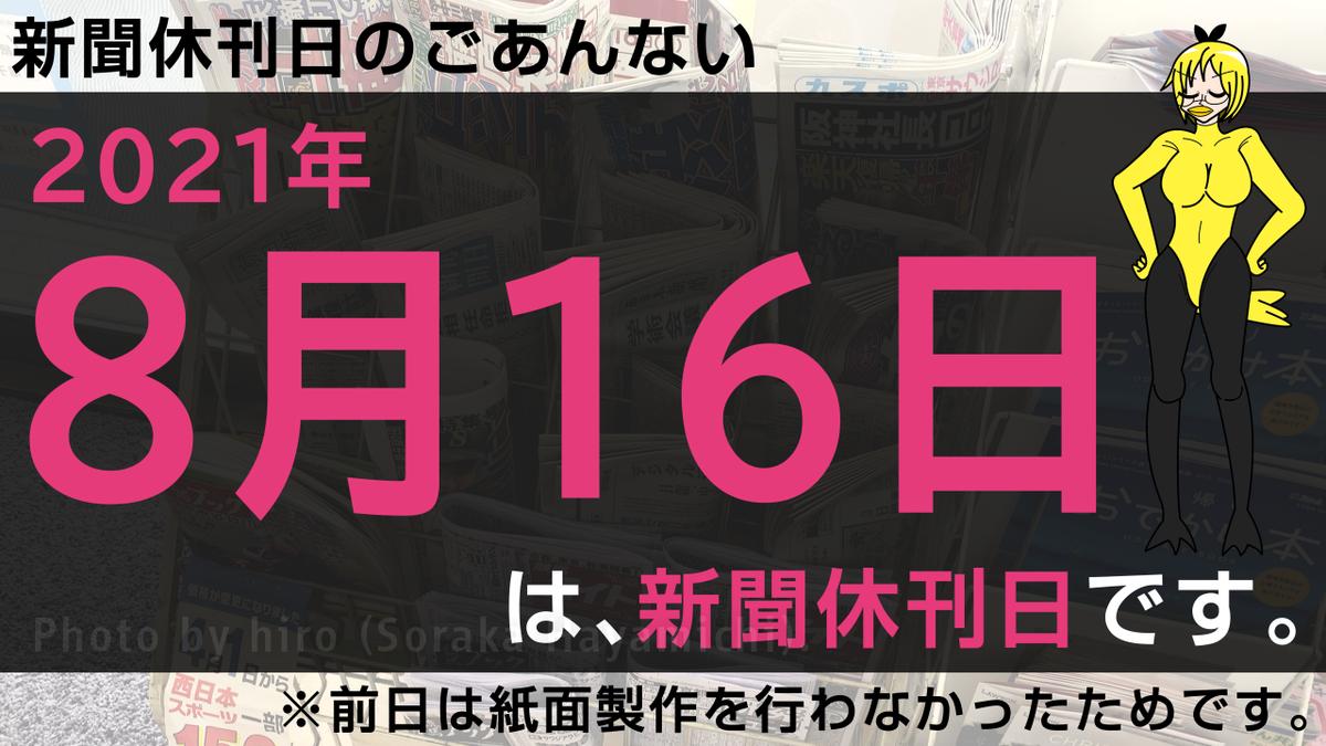 f:id:fuwafuwaame:20210815215112p:plain