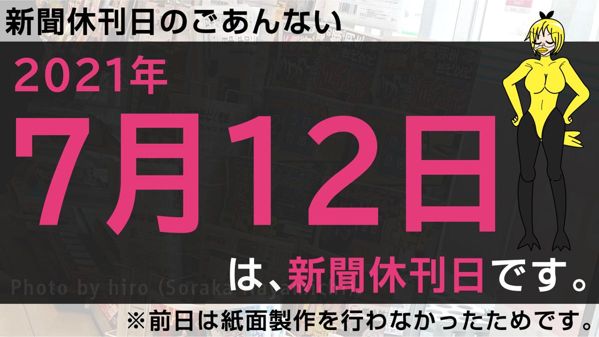 f:id:fuwafuwaame:20210815215520p:plain