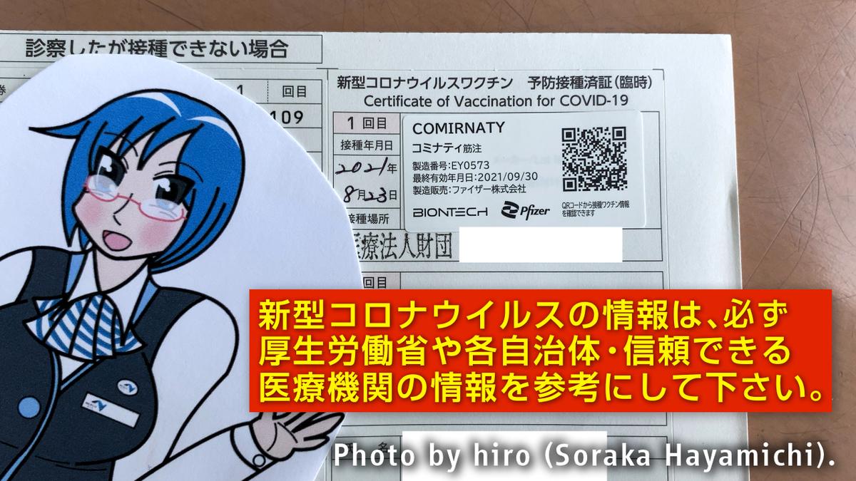 f:id:fuwafuwaame:20210823171915j:plain