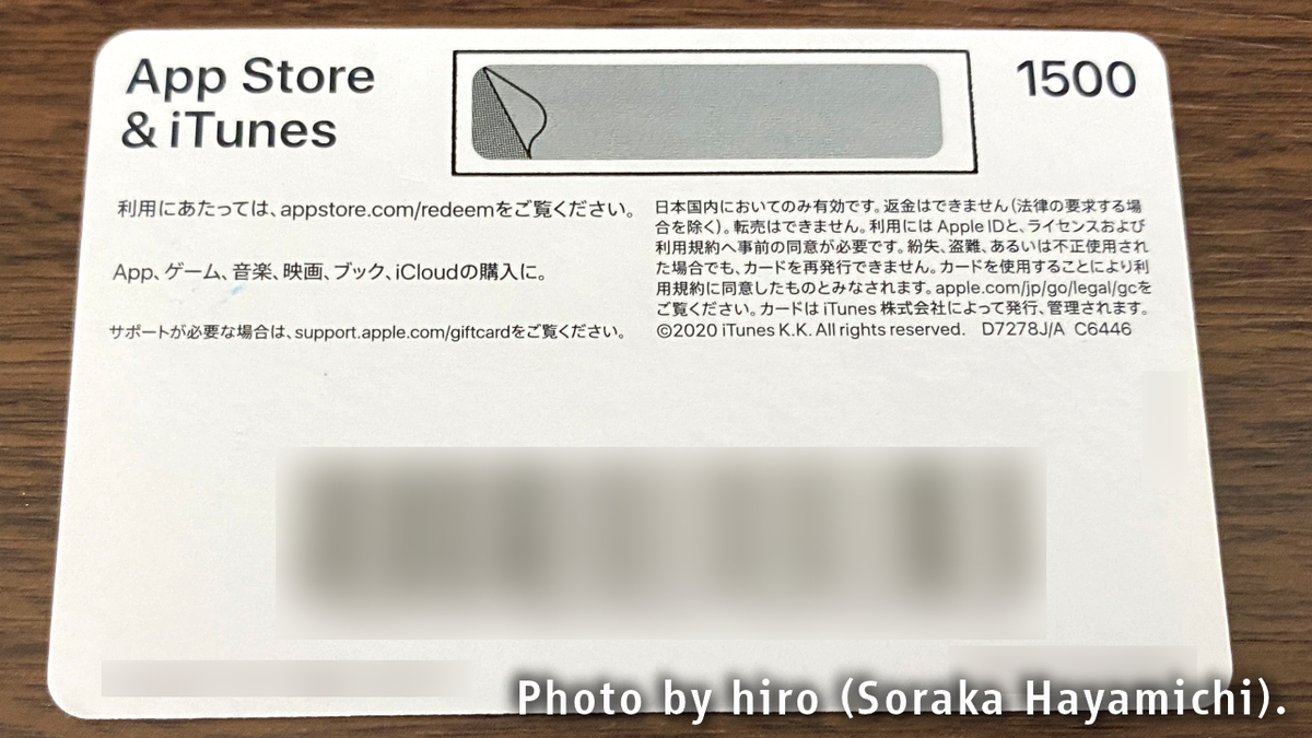 f:id:fuwafuwaame:20210823180606j:plain