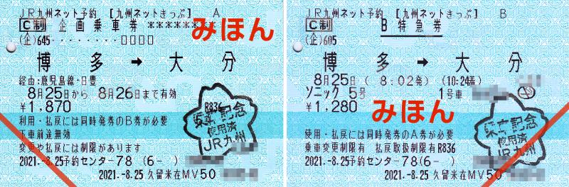 f:id:fuwafuwaame:20210826111705p:plain