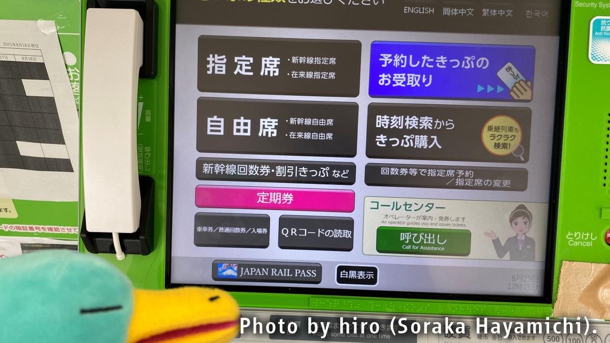 f:id:fuwafuwaame:20210830191638j:plain