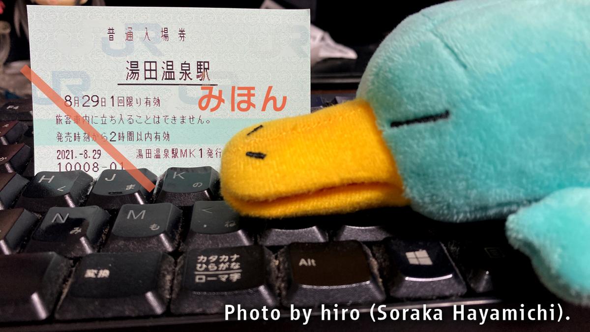 f:id:fuwafuwaame:20210830194215j:plain