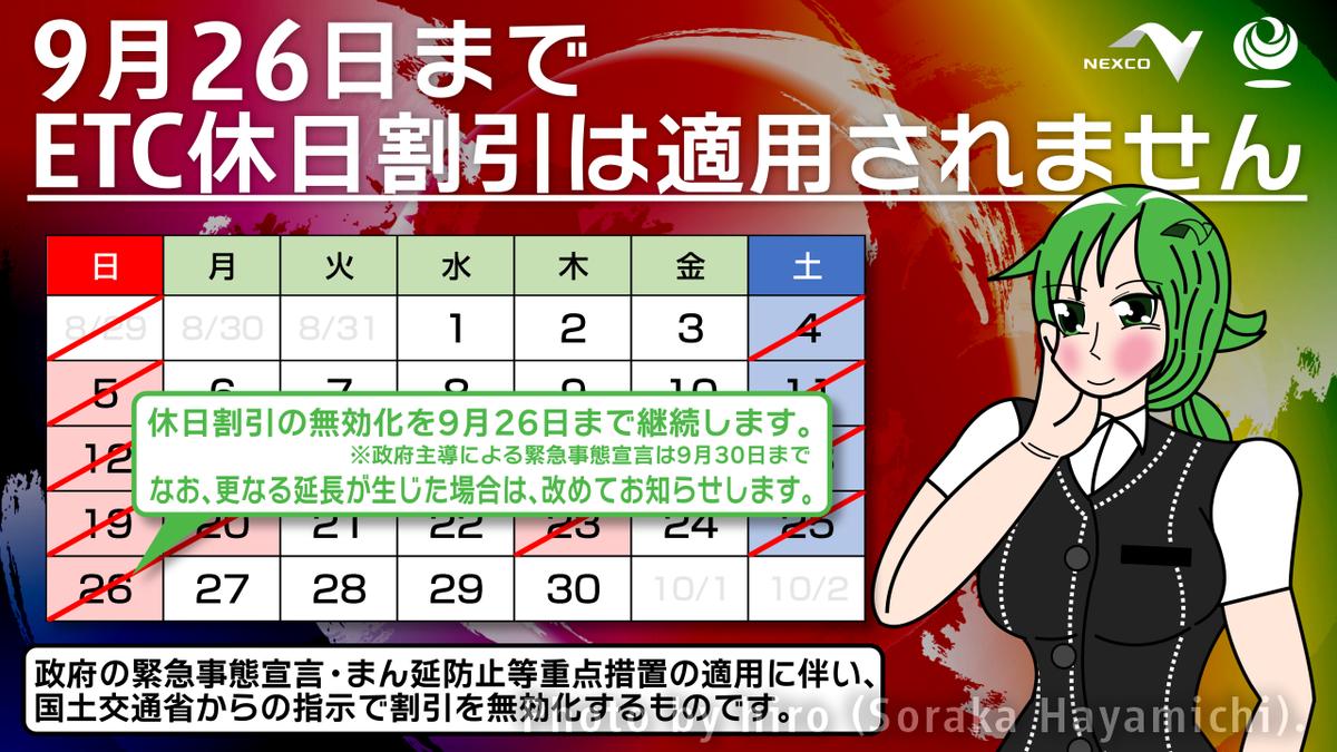 f:id:fuwafuwaame:20210908195438p:plain