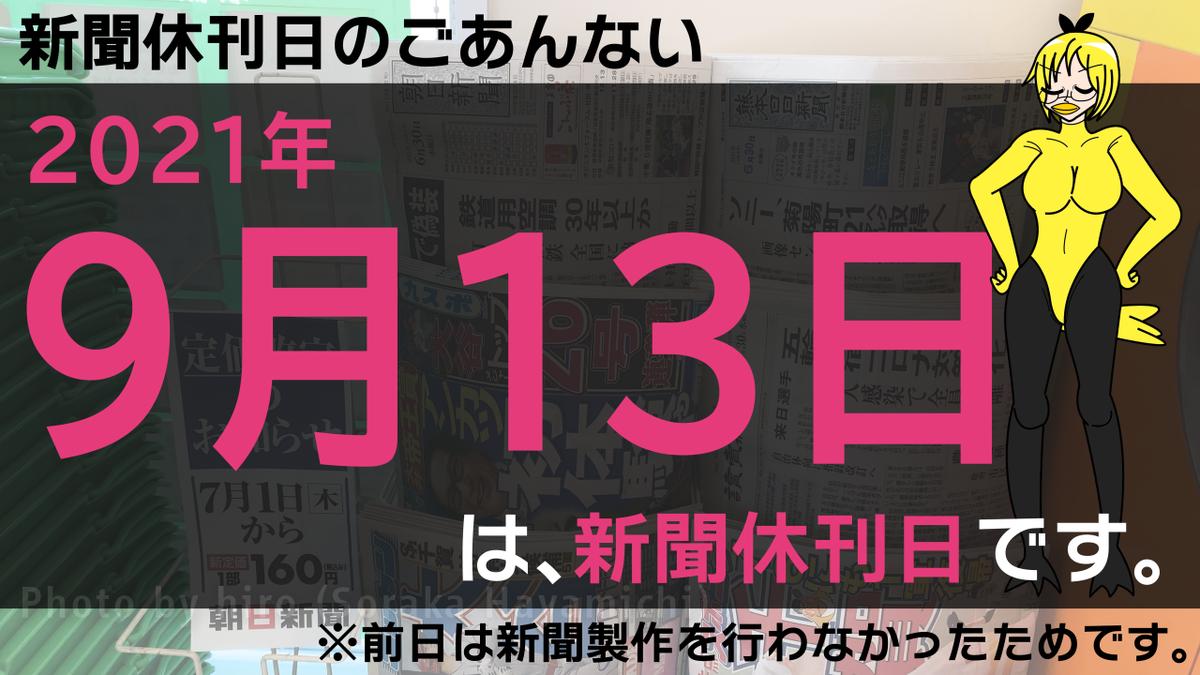 f:id:fuwafuwaame:20210911120840p:plain