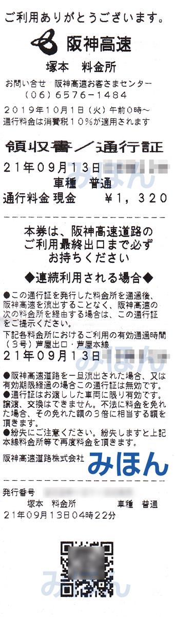 f:id:fuwafuwaame:20210914195749j:plain