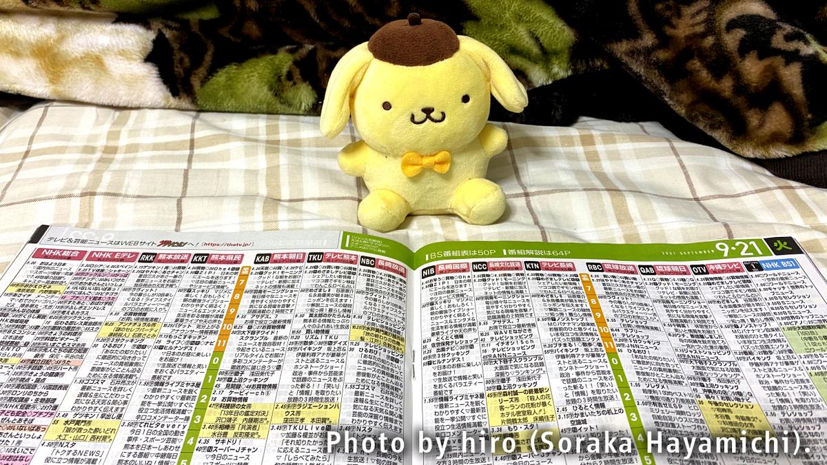 f:id:fuwafuwaame:20210920095611j:plain