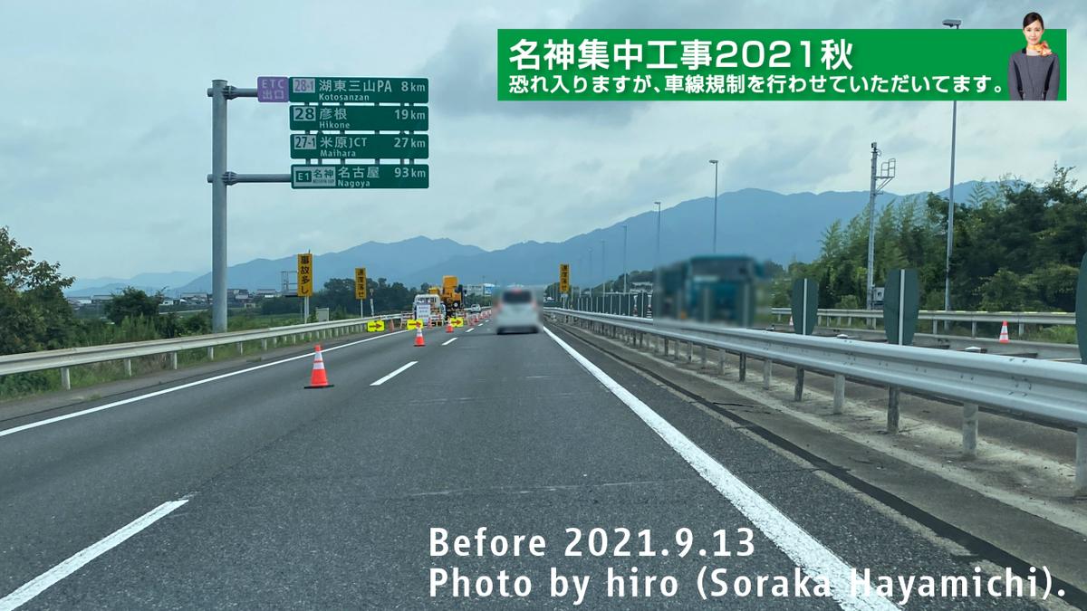 f:id:fuwafuwaame:20210922173328j:plain