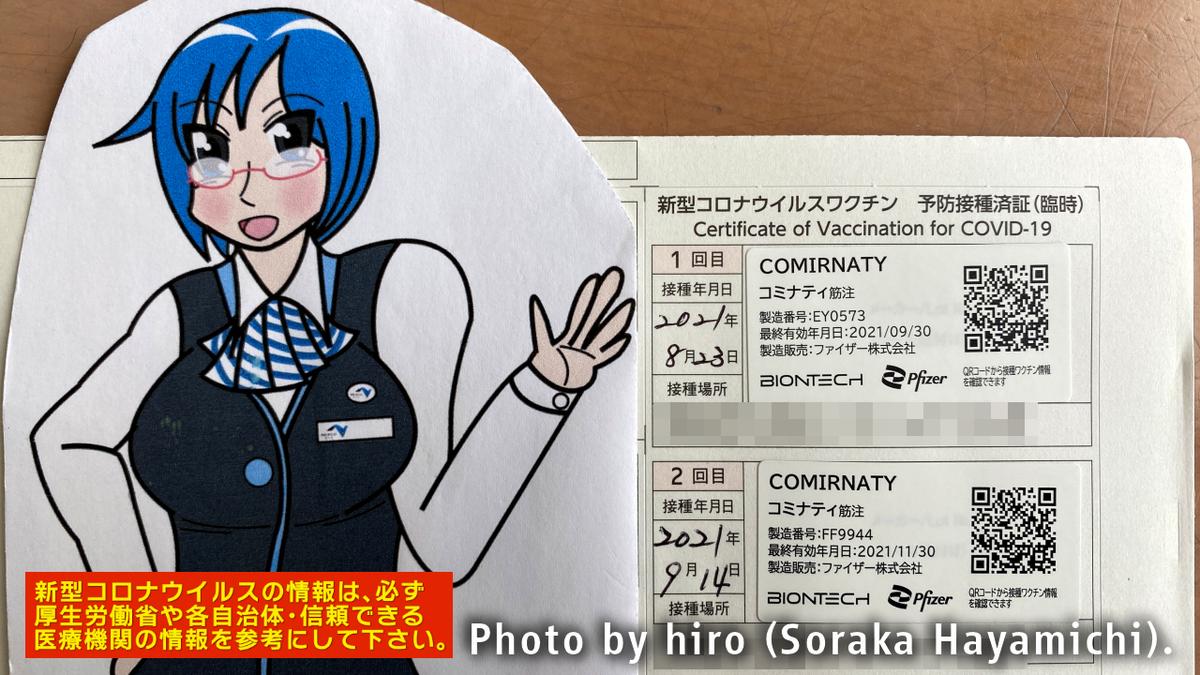 f:id:fuwafuwaame:20210927112530j:plain
