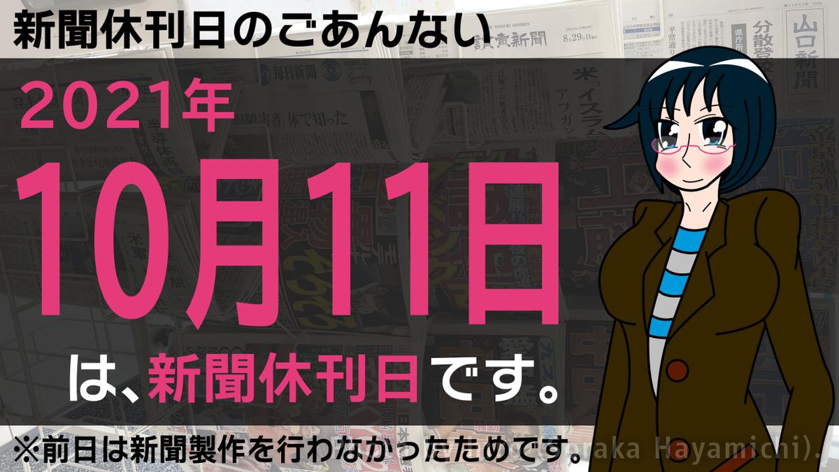 f:id:fuwafuwaame:20211010125715p:plain