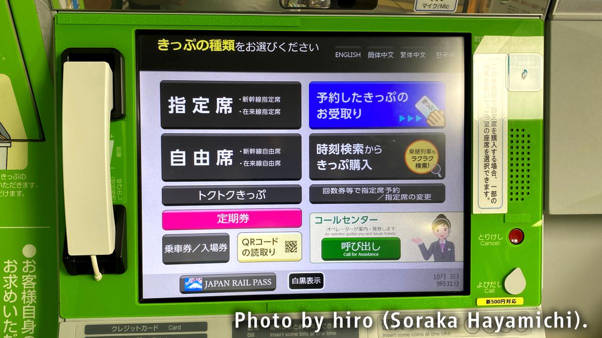 f:id:fuwafuwaame:20211018194718j:plain