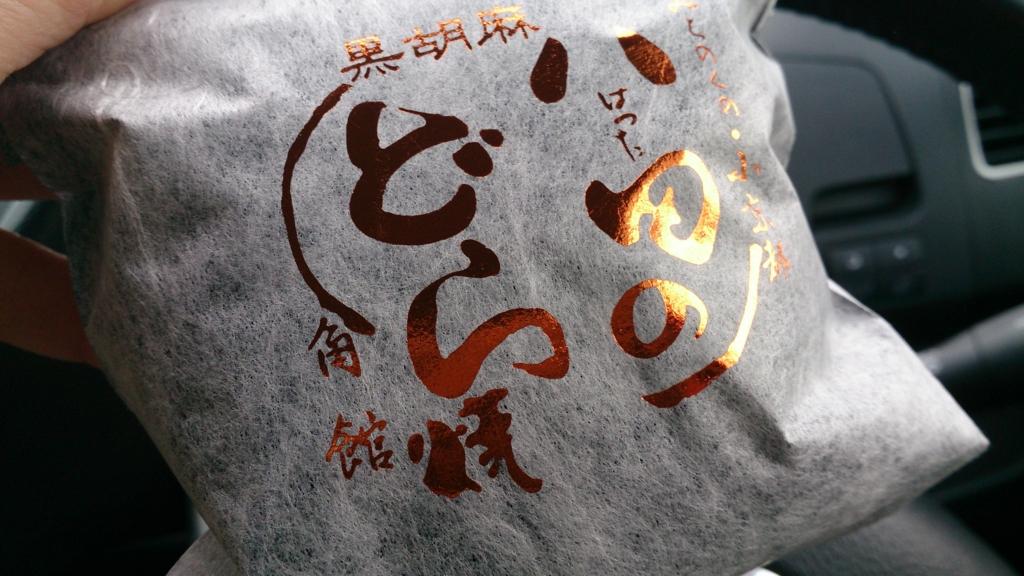f:id:fuwafuwataro:20170330205544j:plain