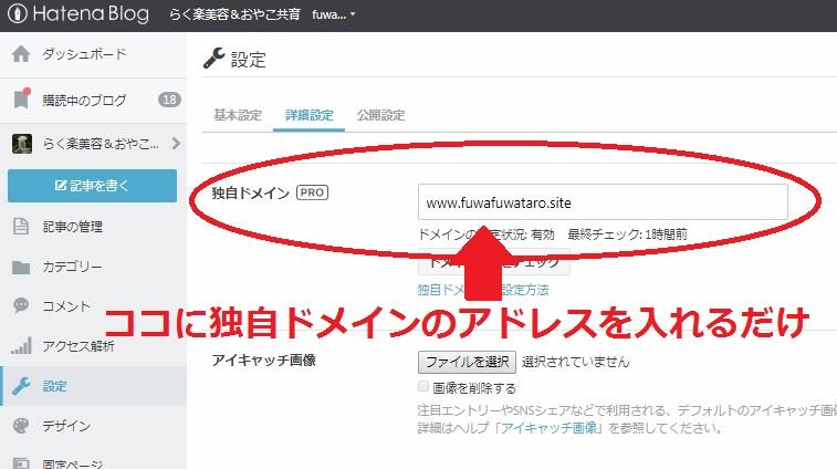 f:id:fuwafuwataro:20180405201035j:plain