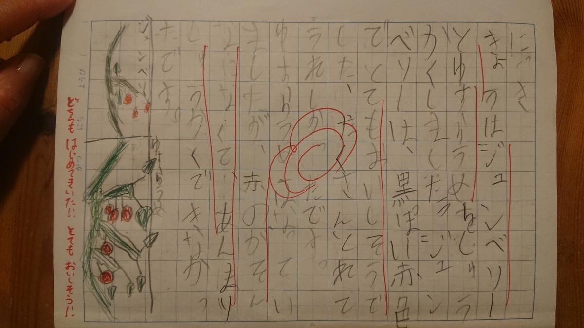 f:id:fuwafuwataro:20200618210832j:plain