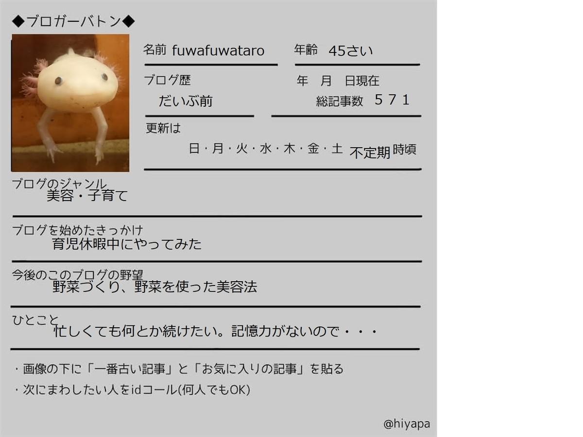 f:id:fuwafuwataro:20200713213843j:plain