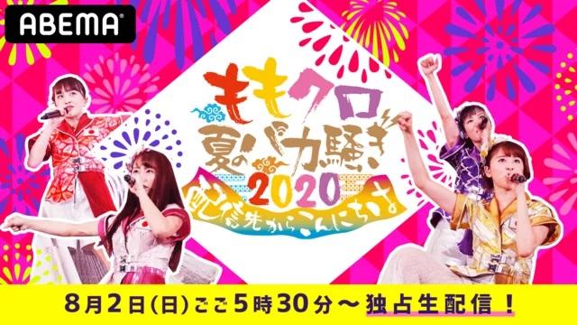 f:id:fuwakudejokyo:20200724095000j:plain