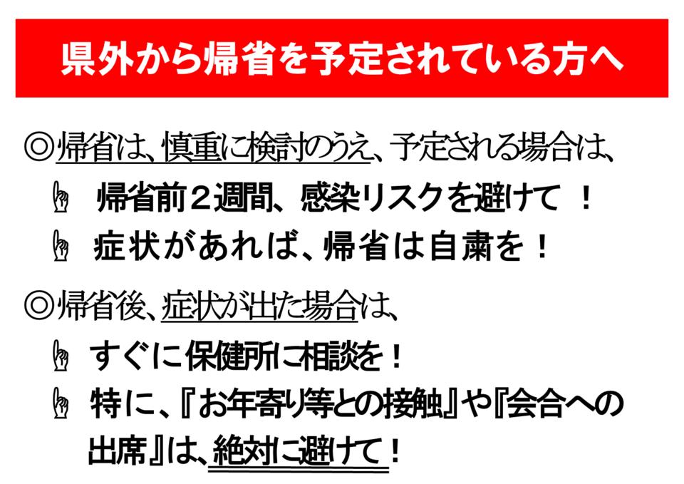 f:id:fuwakudejokyo:20200801203157p:plain