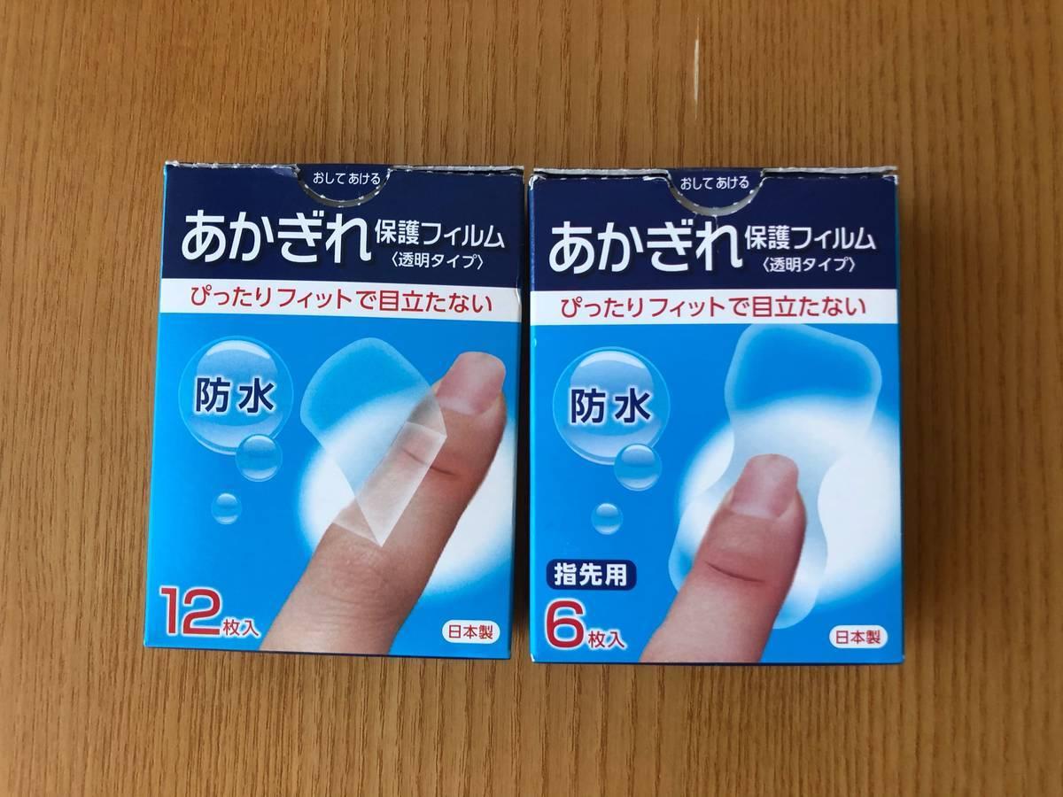 f:id:fuwamimi:20200909085318j:plain