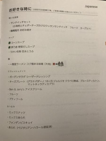 f:id:fuwari-x:20190717145517j:plain