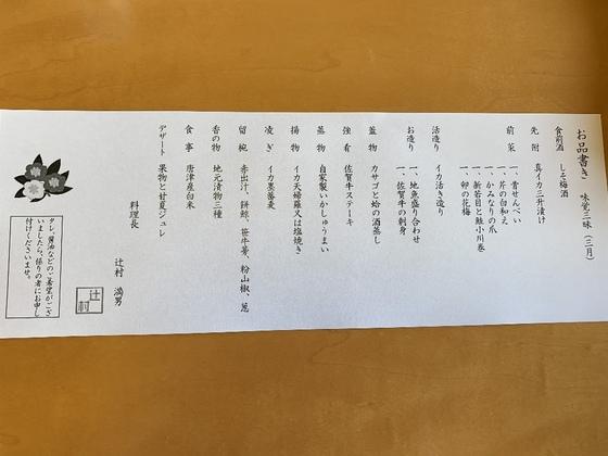 f:id:fuwari-x:20190903103003j:plain