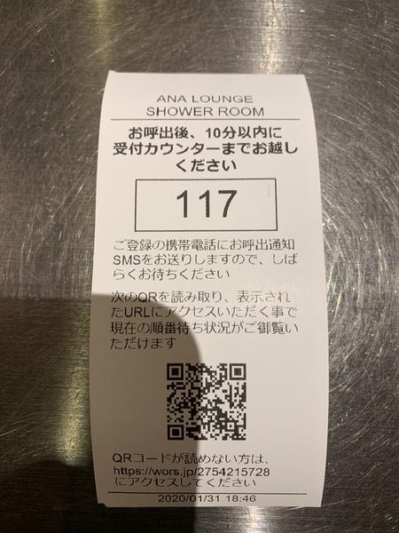f:id:fuwari-x:20200131184956j:plain