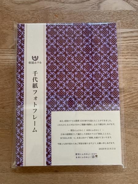f:id:fuwari-x:20201104132657j:plain