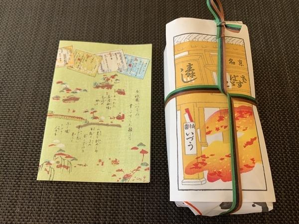 f:id:fuwari-x:20201125132856j:plain