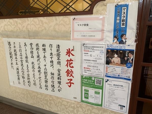 f:id:fuwari-x:20210621125013j:plain