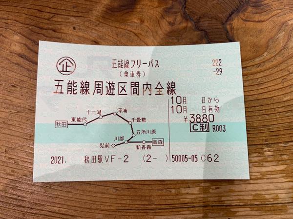 f:id:fuwari-x:20211008145619p:plain