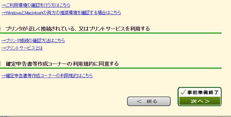 f:id:fuwarimama:20170302162442p:plain
