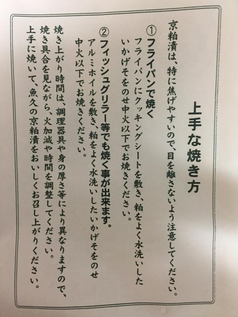 f:id:fuwarimama:20170415184904j:plain