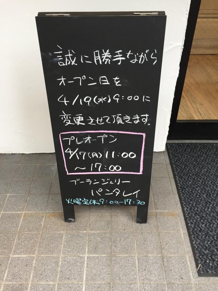 f:id:fuwarimama:20170417181127j:plain