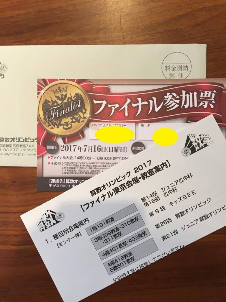 f:id:fuwarimama:20170915092539j:plain