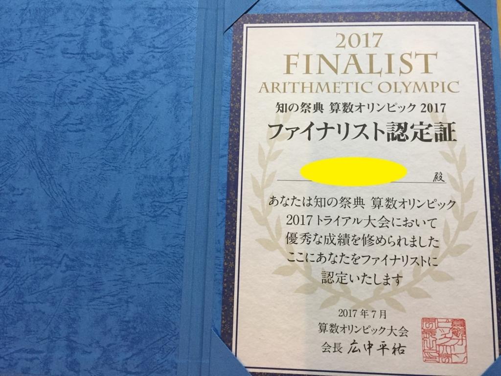 f:id:fuwarimama:20170915093043j:plain