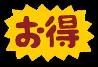f:id:fuwarimama:20171006175209p:plain